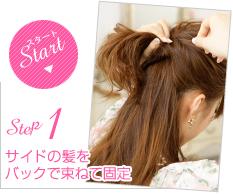 Step1:サイドの髪をバックで束ねて固定