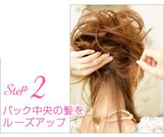 Step2:バック中央の髪をルーズアップ