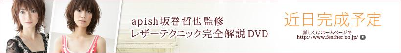 坂巻哲也が推薦する『スタイリングレザー』/髪をいたわりながらカットするヘアカットレザーのスタンダード