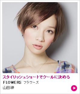 FLOWERS 山田紳|スタイリッシュショートでクールに決める