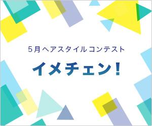 ヘアスタイルコンテスト5月度 投票終了間近!