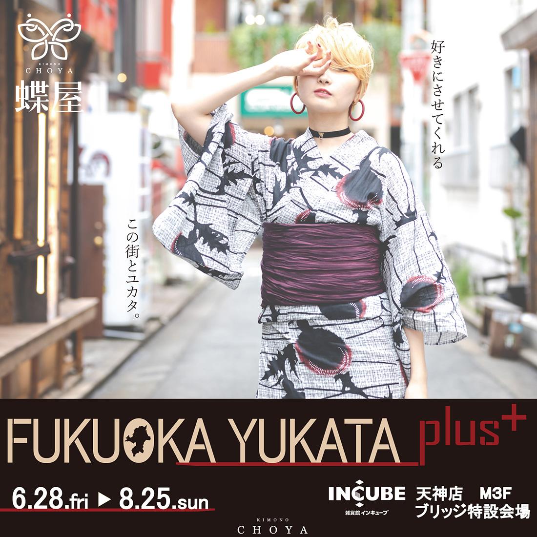 611860fa73e 2019年6月28日(金)より、インキューブ天神にて今年で18年目の浴衣POP UP SHOP「FUKUOKA YUKATA plus+」を開催。