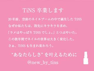 da2316d9565d45 【#TiNS卒業インスタキャンペーン】あなたのお気に入りTiNSカラーや、廃盤になっちゃったけど思い出のあのTiNSカラーなどを教えてください!TiNSカラーやメッセージ  ...