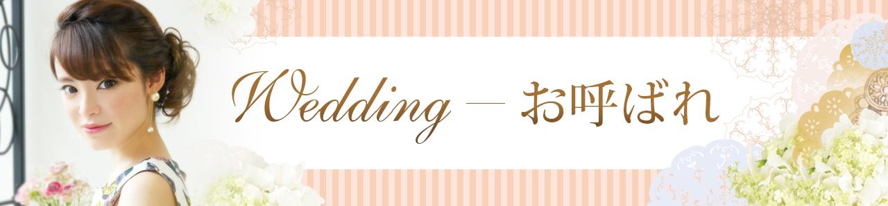 結婚式・二次会の可愛いお呼ばれヘアアレンジ